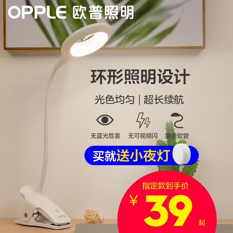 [The goods stop production and no stock]Op Charging Table Lamp LED Eye Protection Lamp Clamp Lamp Bedside Lamp Dormitory Live Broadcast Desk USB Reading Student Game