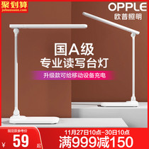 Opled table lamp eye protection lamp bedroom bedside desk dormitory lamp children learn lamp charging table lamp students