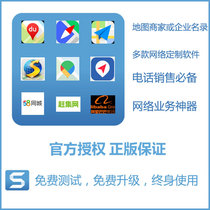 Enterprise Yellow Page List Shop industry search information collection-more than 120 genuine licensed software tools