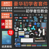 Suitable for arduino Learning kit for beginners Getting started unor3 Maker education scratch Misqi