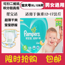 Bao suitable diapers XL128 tablets ultra-thin dry breathable increase number XL code male and female infants autumn and winter dedicated
