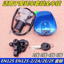 Suitable for Suzuki locomotive sharp EN125-2 2A 2E 2F lock electronic door lock full lock key