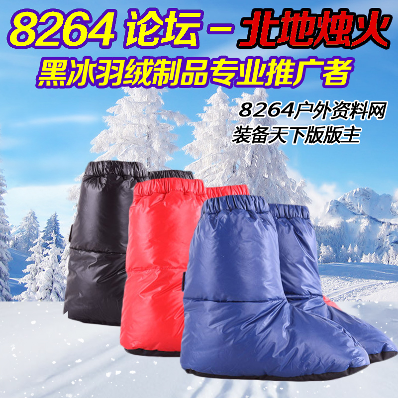 [The goods stop production and no stock]8264 Forum-North Black Ice Ultralight Feather Boots Camp Boots Tent Shoes Winter Warm Socks