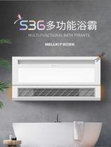 美尔凯特 S36浴室暖空调卫生间取暖器05