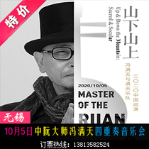 On October 5th Wuxi Grand Theatre The Master Feng Mantian Quartet Concert in the Mountains.