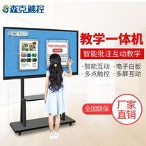 50-55-60-65 inch multimedia teaching machine Touch Screen Training Conference computer TV whiteboard