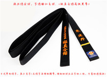 〈budokan very true will cross-grain advanced Black Belt embroidery word embroidery character products do not accept redemption please carefully shoot