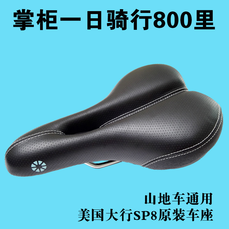 Daxing SP8 bicycle saddle mountain bike seat bag thick breathable hollow comfortable long-distance seat saddle seat