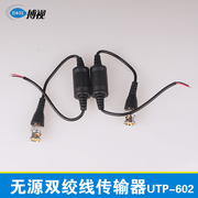 Passive twisted pair transmitter pure copper waterproof twisted pair transmitter enhanced twisted pair video transmitter