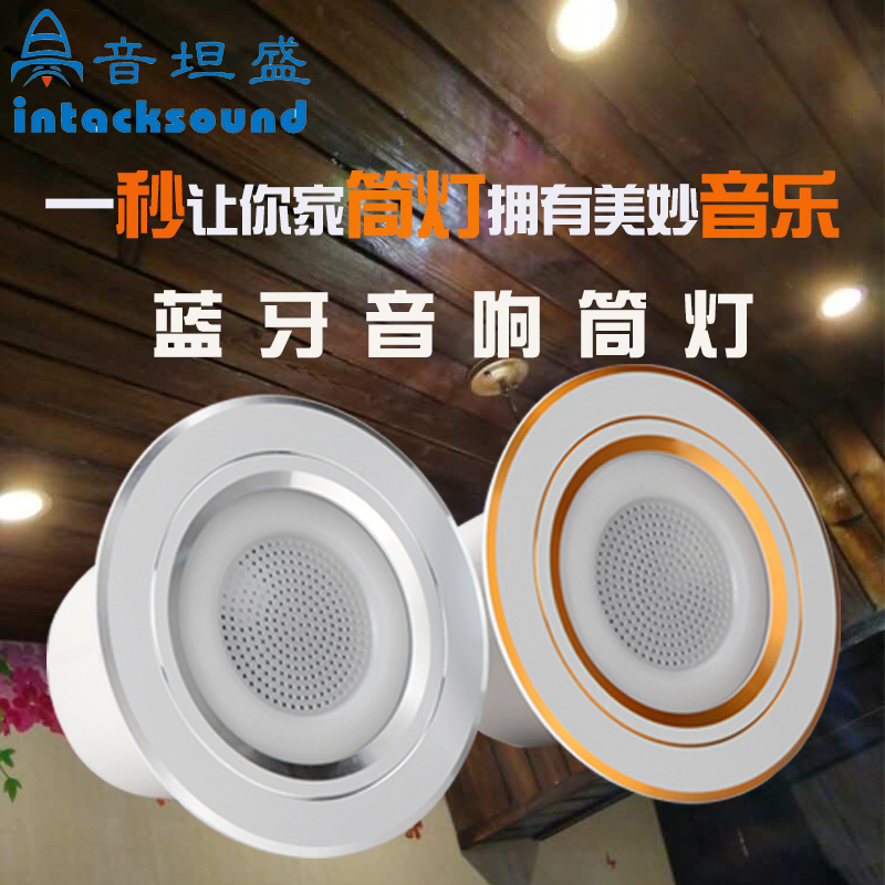 Household wireless Bluetooth Ceiling Speaker lamp Ceiling Speaker living room bathroom speaker background music