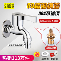 Washing machine faucet one minute two stainless steel 304 tap 4 points copper ordinary household single cold tap