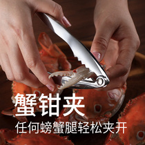 Eat crab tool crab clip pliers crab peeling crab pliers peeling crab peeling crab home eight pieces of crab needle scissors