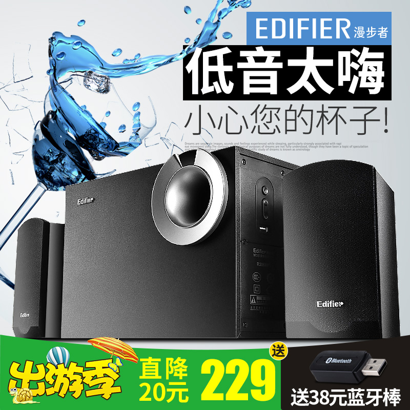 Edifier / Edifier R206MP3 multimedia computer speakers 2.1 desktop home subwoofer audio