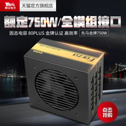 Sama 750W desktop computer case power rated 750W module active quiet fan