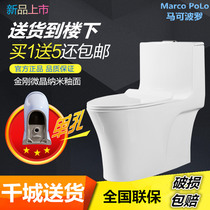 Marco Polo Home Ceramic pumped ultra-swirling siphon toilet stool water-saving deodorant 250 350 wall row
