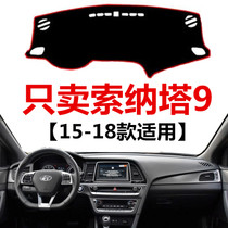 15 16 17 18 New modern 9th generation Sonata center-controlled dashboard light-absorbing pad 9 sun protection pad