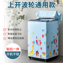 Little Swan Hailemeis washing machine dust jacket waterproof sun protection cover cloth wave wheel on the open automatic universal dust cover