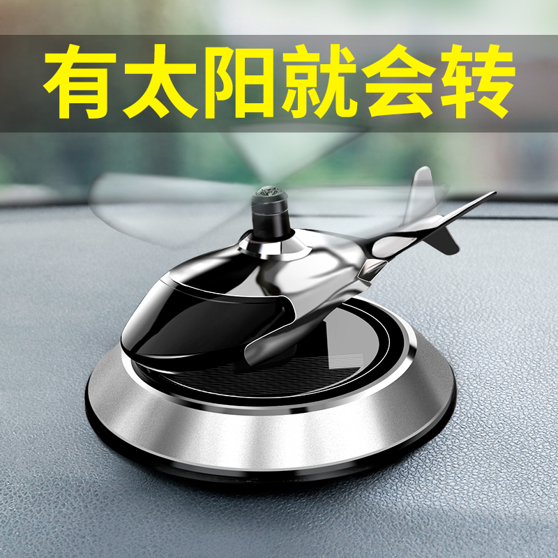 Solar-powered aircraft creative car ornaments personality car interior jewelry jewelry decoration