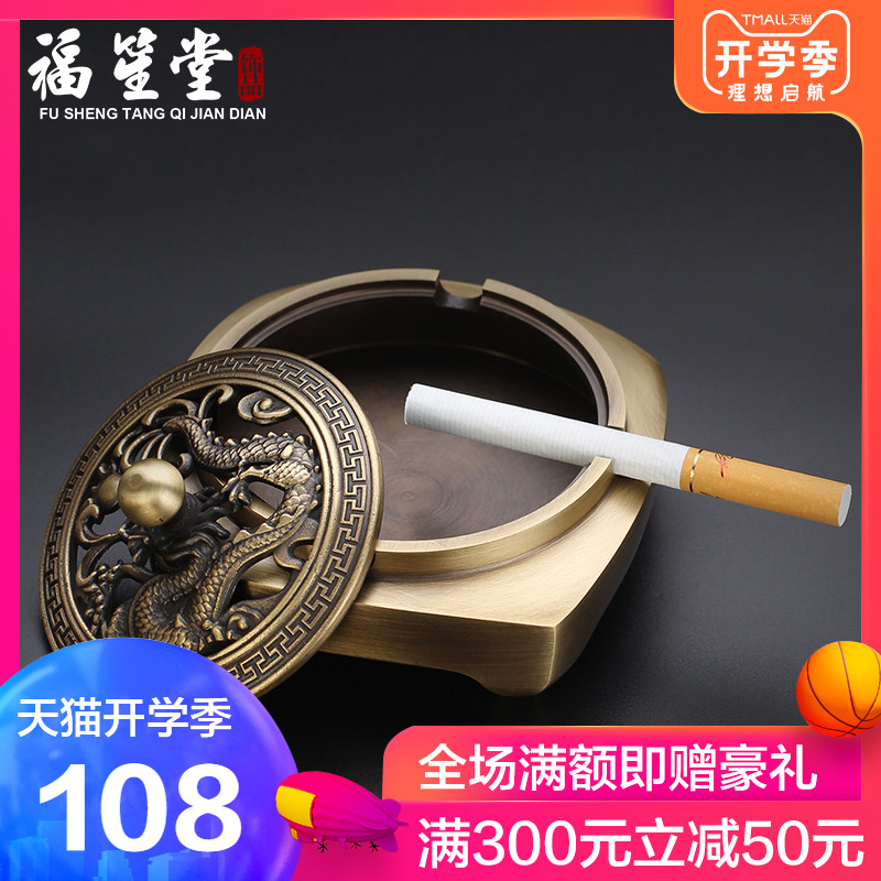 Fushengtang wind-proof pure copper ashtray household living room office creative personality trend Chinese-style decorative ornaments