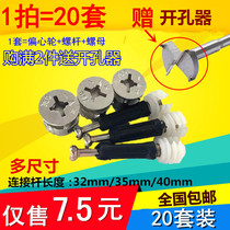 Three-in-one connection parts bed wardrobe drawer plate office desk Assembly fastening accessories screw nut eccentric wheel