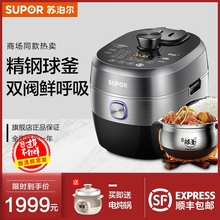 50HC6Q electric pressure cooker household double ball kettle intelligent electric pressure cooker 5L multi-function high pressure cooker