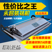 Yongchang painting cross-stitching machine painting machine painting machine 1.3 meters 1.6 meters new unlimited length