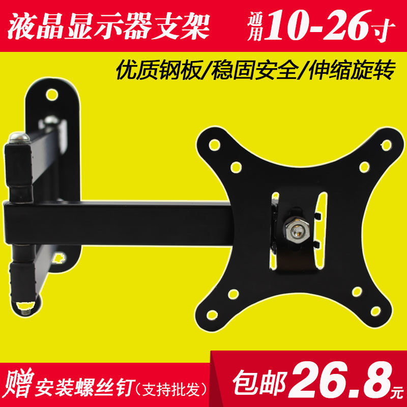 10-26 inch LCD TV wall mount universal wall bracket telescopic rotating LCD computer monitor stand