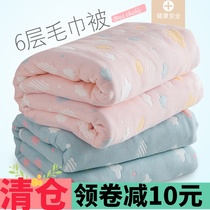 Cotton towel childrens baby double single six-layer gauze summer thin quilt lunch nap blanket