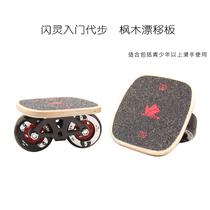 Clignotant planche à dérive d'érable débutant novice étape professionnelle brosse rue dieu extrême débutant quad-wheel split skateboard