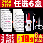 Six boxes of pretend suite 216217 send small eyelash glue scissors tweezers natural nude make-up realistic lash