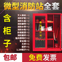 Fire Cabinets Micro Fire Station Fire equipment complete set of fire tools Cabinets 97 Fire Display Cabinets Emergency cabinets