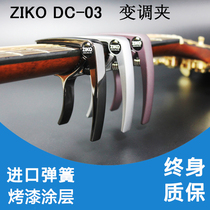 Guitar Club Ziko DC-03 tone clip folk wood electric guitar shift clip tungsten steel metal modulation clip