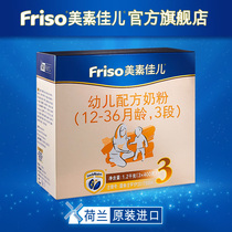 FRISO Friso baby milk powder imported from Holland 3 segments 1200g*1