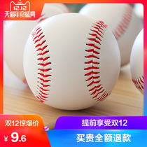 Elementary School 10 inch softball 9th baseball Soft Hard heart kids with baseball game training play baseball ball