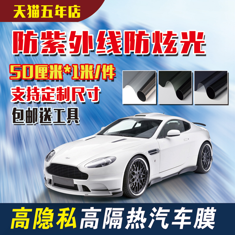 Full-film Minivan Glass Film Explosion-proof Solar Film Sunscreen Window Ultraviolet Privacy