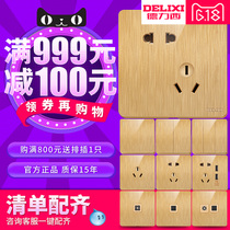 Delixi switch socket panel household five-hole power supply two or three plug wall air conditioning cable TV champagne gold
