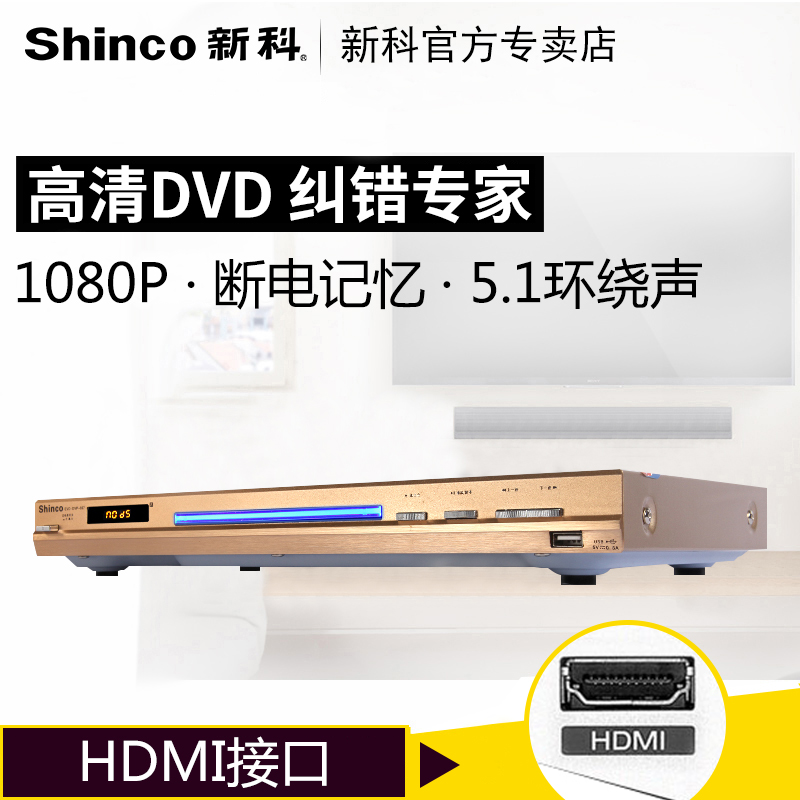 [The goods stop production and no stock]Shinco/ Shinco DVD-697 DVD 5.1 HDMI HD home children vcd player