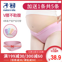 Early pregnant womens underwear female low waist cotton no trace pregnancy period non-antibacterial breathable maternal general postpartum 4-piece installation