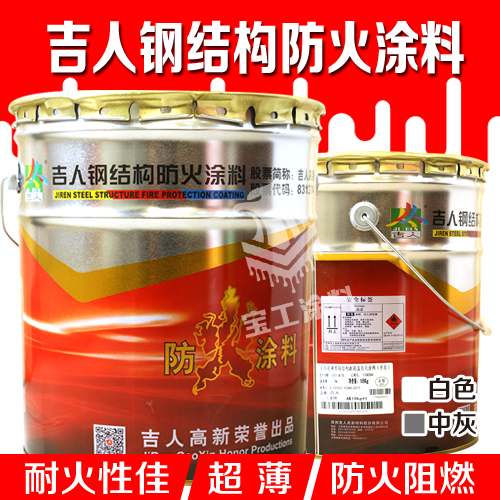 Jiren steel structure fire-resistant paint indoor expansion type high-temperature fire-resistant paint white medium ash flame retardant paint direct sales