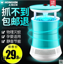 Red mosquito lamp household indoor sweep light plug-in mosquito repellent anti-mosquito mosquito artifact catch mosquitoes automatic