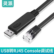 USB to rj45console debugging line Huawei Cisco H3C router switch serial port RS232 configuration line