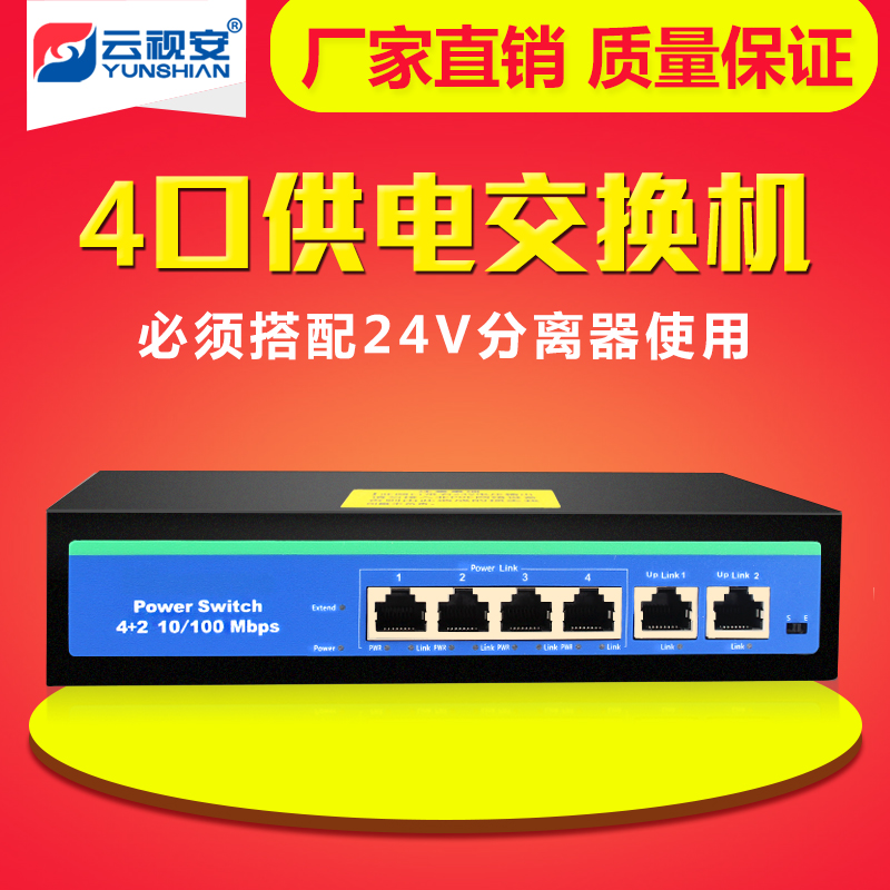 Yunshian 4+2 port built-in DC24v power supply 4 port IPC power supply Poe network data transmission switch
