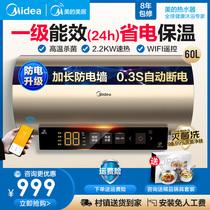 U.S. water heater electric household 60 liter water storage type quick heat energy-saving powder room small instantaneous heat bath smart J7