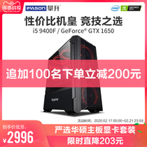 Climb the computer host i5 9400F GTX1050Ti L GTX1650 high-equipped Assembly computer desktop DIY full game cybercafes e-sports eat chicken host home