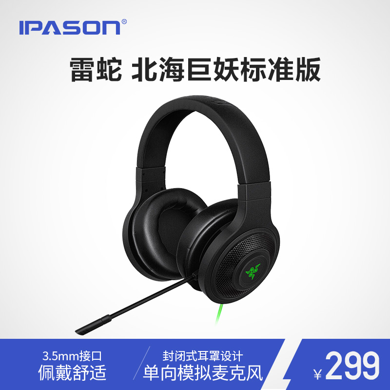 Razer/Razers Beihai Giants Standard Kraken Headset lol esports gaming headsets