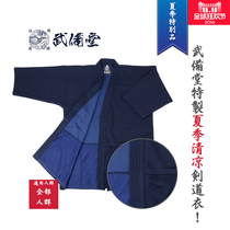 (Wu Beidang) Jian DAO special Summer Fast Dry breathable sword Road clothing a heavy two swords ultra-thin Japanese original single