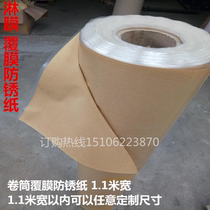 Reel film gas phase anti-rust paper coated anti-rust paper black metal industry anti-rust paper moisture-proof anti-drug environmental protection