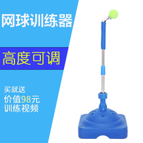 Tennis trainer Children Adult beginner fixed swing tennis practice equipment single fitness escort equipment