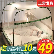 New free installation of mosquito net 1 8m bed home 1 5m anti-mosquito drop children 1 2 foldable 2 m