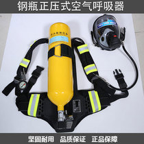RHZK5L 6L30mpa cylinder positive pressure air respirator can be non-fire mask cover self-help filter self-sufficiency